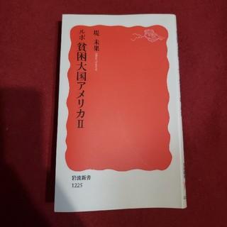 イワナミショテン(岩波書店)のルポ貧困大国アメリカ 2(文学/小説)