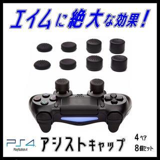 PlayStation4 - PS4対応◆FPS アシストキャップ◆スティックカバー8個セット◆新品