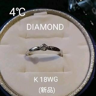 ヨンドシー(4℃)の新品☆4℃『K18WG』 天然ダイヤモンドリング※クリスタル専用ケース付き(リング(指輪))