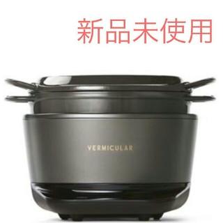 Vermicular - 新品未使用品☆ VERMICULAR バーミキュラ ライスポット 5合