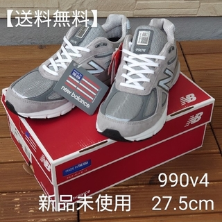 New Balance - ★新品未使用 ニューバランス 990 v4  27.5cm US9.5 D