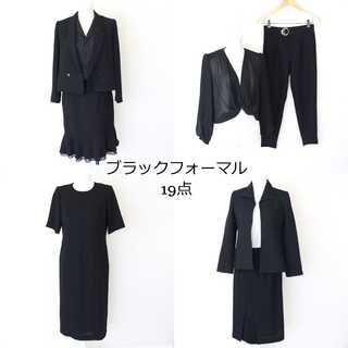 大きいサイズ 13号(XL相当) ブラックフォーマル 19点 まとめ売り 喪服(礼服/喪服)