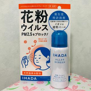 シセイドウ(SHISEIDO (資生堂))のIHADA イハダ 50g(その他)
