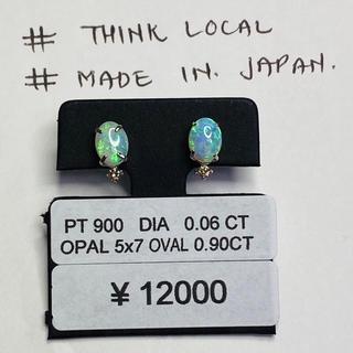 CE-49604 PT900 ピアス ダイヤ オパール  AANI アニ