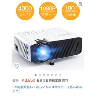 APEMAN プロジェクター LED 4000ルーメン(プロジェクター)