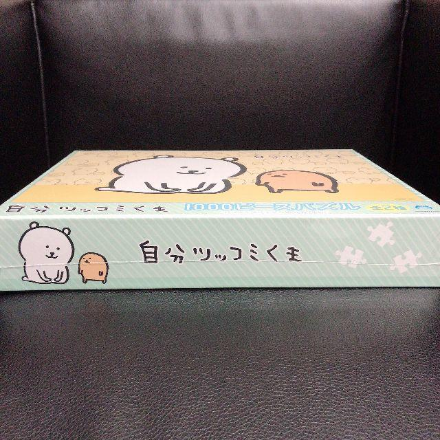 【新品】自分ツッコミくま 1000ピースパズル〈イエロー〉(非売品) エンタメ/ホビーのおもちゃ/ぬいぐるみ(キャラクターグッズ)の商品写真