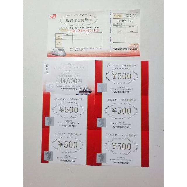 JR(ジェイアール)のJR九州 株主優待券 1枚 高速船割引券 グループ優待券 チケットの優待券/割引券(その他)の商品写真