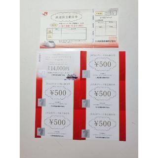 JR - JR九州 株主優待券 1枚 高速船割引券 グループ優待券