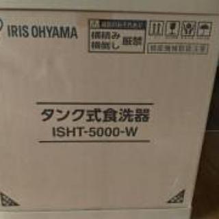 アイリスオーヤマ(アイリスオーヤマ)のアイリスオーヤマ食器洗浄機 ISHT-5000(食器洗い機/乾燥機)