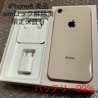 Apple - iPhone8 64GB simフリー化済