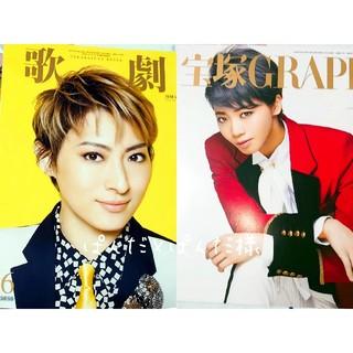 宝塚 GRAPH (グラフ) 2020年 06月号、歌劇 2020年 06月号(アート/エンタメ/ホビー)