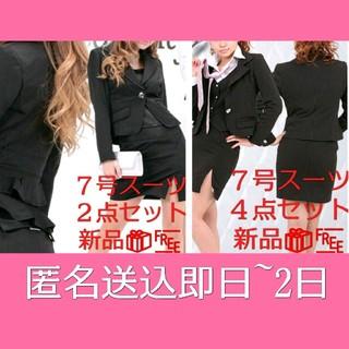 Andy - ラブプリンセス エルマリー 7号 上下 スーツ セット まとめ売り OLコスプレ