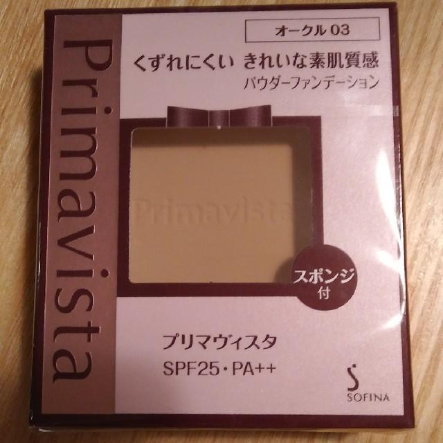 Primavista(プリマヴィスタ)の新品 Primavistaオークル03 コスメ/美容のベースメイク/化粧品(ファンデーション)の商品写真