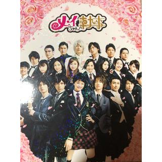メイちゃんの執事 DVD-BOX(TVドラマ)