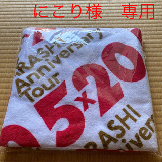 嵐 - 嵐 5×20 バスタオル【新品・未開封】