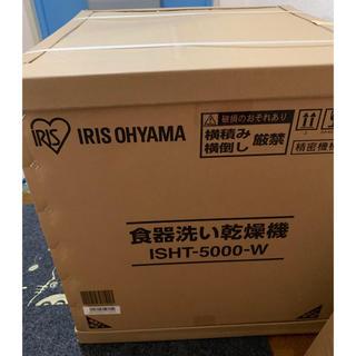 アイリスオーヤマ(アイリスオーヤマ)の食器洗い乾燥機(食器洗い機/乾燥機)