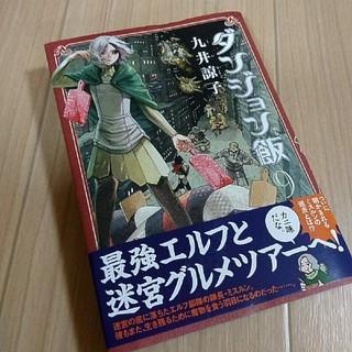 カドカワショテン(角川書店)のダンジョン飯 9 新品(青年漫画)