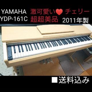 ヤマハ(ヤマハ)の送料込み 激可愛いチェリー YAMAHA 電子ピアノARIUS YDP-161(電子ピアノ)