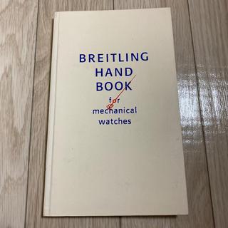 ブライトリング(BREITLING)のBREITLING HAND BOOK ブライトリング ハンドブック(その他)
