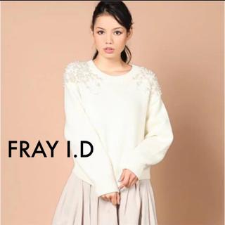 フレイアイディー(FRAY I.D)のFRAY I.D パールニットプルオーバー サイズFREE ホワイト(ニット/セーター)