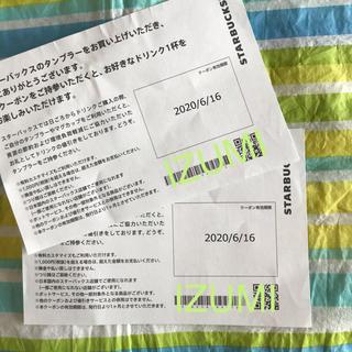 スターバックスコーヒー(Starbucks Coffee)のスターバックス スタバ ドリンクチケット クーポン 無料券(フード/ドリンク券)