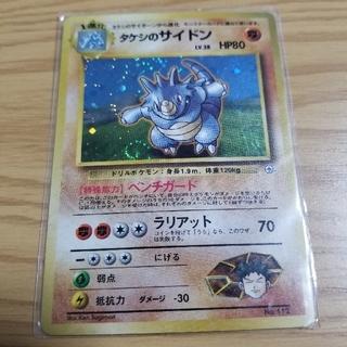 ポケモン(ポケモン)の旧裏面ポケモンカード[タケシのサイドン](カード)