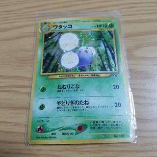 ポケモン(ポケモン)の旧裏面ポケモンカード[ワタッコ](カード)