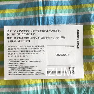 スターバックス  スタバ ドリンクチケット クーポン 無料券 引き換え券(フード/ドリンク券)