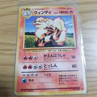 ポケモン(ポケモン)の旧裏面ポケモンカード[ウィンディ](カード)
