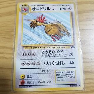 ポケモン(ポケモン)の旧裏面ポケモンカード[オニドリル](カード)