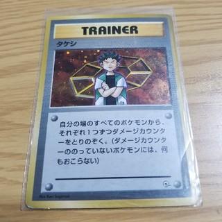 ポケモン(ポケモン)の旧裏面ポケモンカード[タケシ](カード)