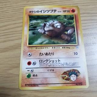 ポケモン(ポケモン)の旧裏面ポケモンカード[タケシのイシツブテ](カード)