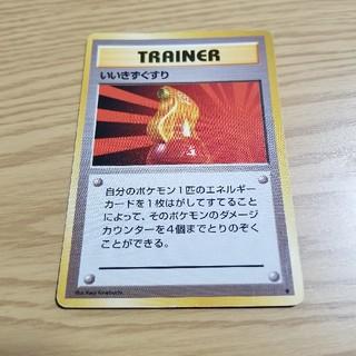 ポケモン(ポケモン)の旧裏面ポケモンカード[いいきずぐすり](カード)