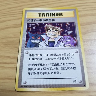 ポケモン(ポケモン)の旧裏面ポケモンカード[にせオーキドの逆襲](カード)