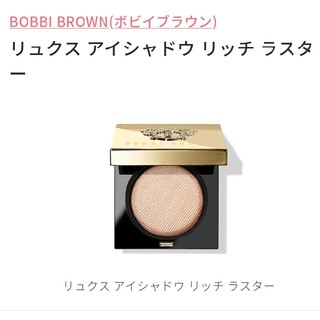 BOBBI BROWN - リュクスリッチメタル アイシャドウ02 メルティングポイント