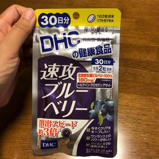 ディーエイチシー(DHC)のDHC 速攻ブルーベリー 30日分(ビタミン)