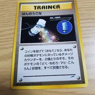ポケモン(ポケモン)の旧裏面ポケモンカード[ばんのうごな](カード)