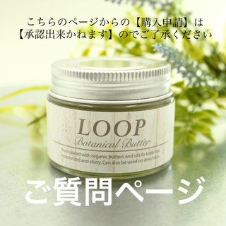 LOOPボタニカルバター【ご質問ページ】(ヘアワックス/ヘアクリーム)