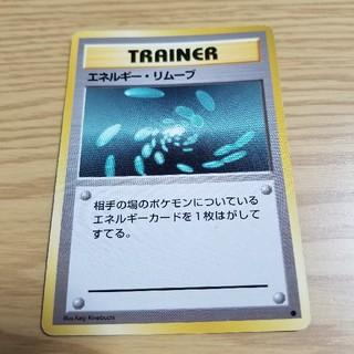 ポケモン(ポケモン)の旧裏面ポケモンカード[エネルギー・リムーブ](カード)
