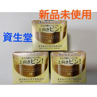 アクアレーベル(AQUALABEL)の資生堂 アクアレーベル スペシャルジェルクリーム オイルイン3つセット(オールインワン化粧品)
