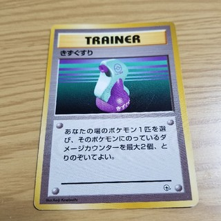 ポケモン(ポケモン)の旧裏面ポケモンカード[きずぐすり](カード)