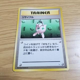 ポケモン(ポケモン)の旧裏面ポケモンカード[リサイクル](カード)