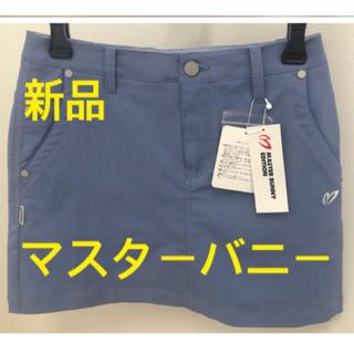 【新品】マスターバニーMASTER BUNNY EDITIONスカート0サイズ