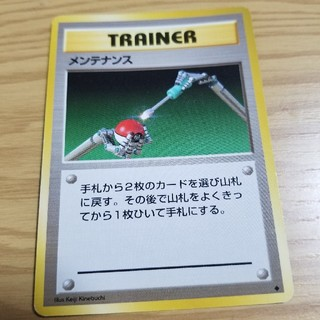 ポケモン(ポケモン)の旧裏面ポケモンカード[メンテナンス](カード)