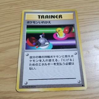 ポケモン(ポケモン)の旧裏面ポケモンカード[ポケモンいれかえ](カード)