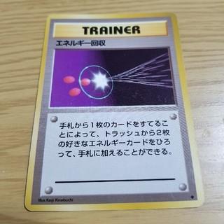 ポケモン(ポケモン)の旧裏面ポケモンカード[エネルギー回収](カード)