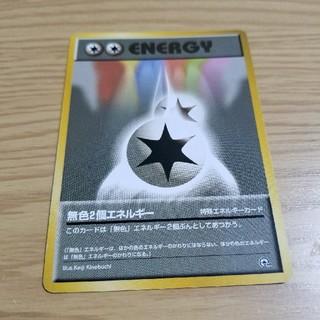 ポケモン(ポケモン)の旧裏面ポケモンカード[無色2個エネルギー](カード)