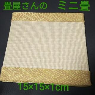 【畳屋のミニ畳】正方形★15×15×1.5cm★小物置きなど