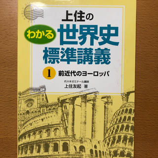 オウブンシャ(旺文社)の上住のわかる世界史標準講義 1(語学/参考書)