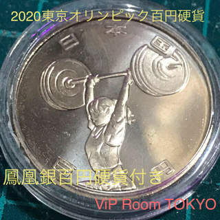 2020 東京オリンピック重量挙げ百円硬貨&鳳凰(貨幣)
